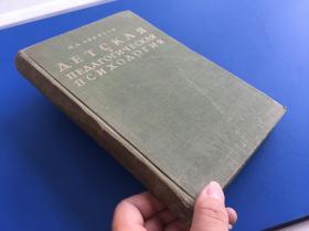 1958年 大32开 【儿童心理学和教育心理学】 俄文原版