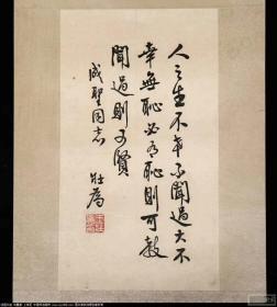 民國政要王壯為 黃少谷 陸幼剛書法(同一上款)成圣同志