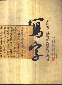 大中专·规范汉字硬笔写字教材