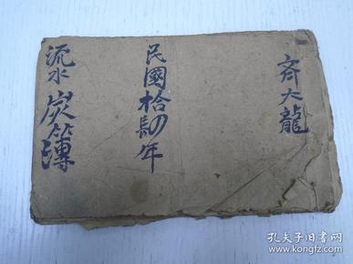民国拾肆年/斉大龙《流水炭簿》(帐簿/毛笔书写)