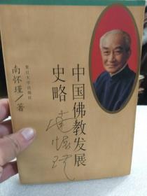 南怀瑾著《中国佛教发展史略》一册
