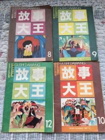 故事大王[1987年第44、45、46、48、四期合售]