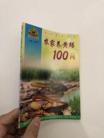 农家养黄鳝100问&农业&种植&养殖&库存书,图片仅供参考,随机发货