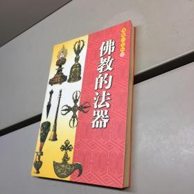 (佛教小百科22)佛教的法器 【一版一印 95品+++ 内页干净 实图拍摄 看图下单 收藏佳品】