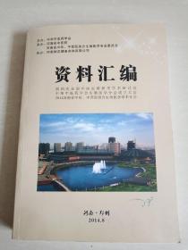 2014河南省中医、中西医结合生殖医学学术年会资料汇编