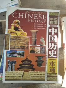 特价!中国历史一本通-青少版全彩图文本9787535837929