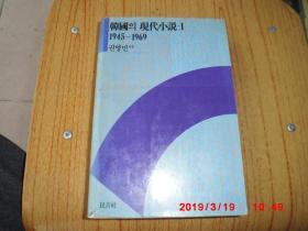 韩文 韩国现代小说 1945-1969