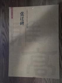 中国历代名碑名帖放大本系列 张迁碑