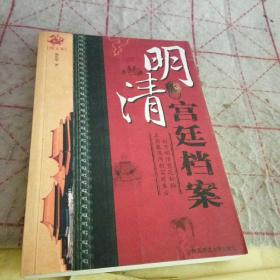明清宫廷档案