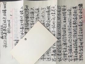 著名神经医学专家、解放军总医院曹起龙教授信札2通
