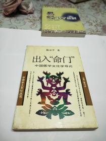 """出入""""命门""""——中国医学文化学导论"""