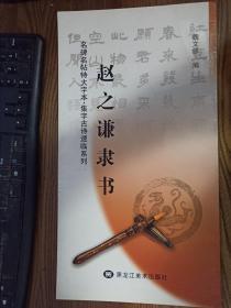 名碑名帖特大字本 集字古诗速临系列 赵之谦隶书