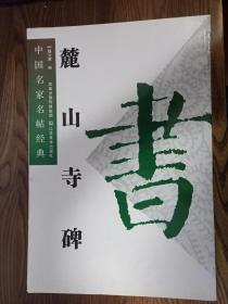 中国名家名帖经典 麓山寺碑