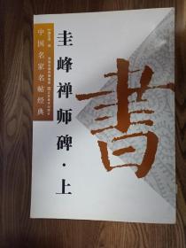 中国名家名帖经典 圭峰禅师碑 上