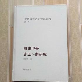 中国语言文字研究丛刊(第一辑)