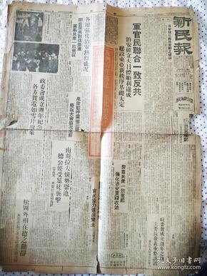 民国老报《新民报》(30年3月31日)