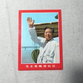 《毛主席畅游长江》画片,规格:10×14厘米