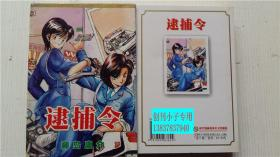 逮捕令(上下册全)藤岛康介 著 新疆少儿出版社 大32 有外盒