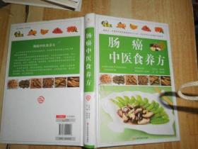 肠癌中医食养方精装书