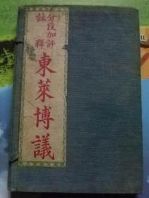 分段加评注释【东莱博议】四册全