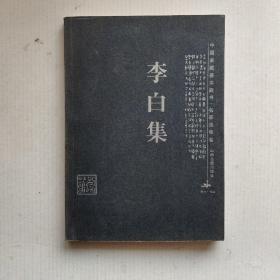 李白集——中国家庭基本藏书(修订版)名家选集卷