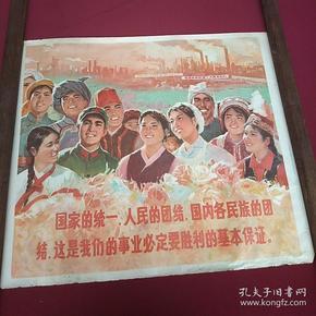 宣传画:国家的统一,人民的团结,国内各民族的团结,这是我们的事业必定要胜利的基本保证1974年