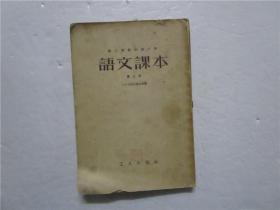 职工业余初级中学 语文课本 第三册