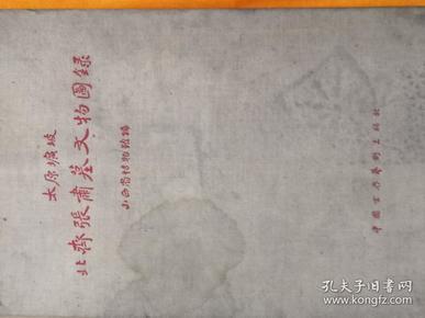 太原圹坡北齐张萧墓文物图录