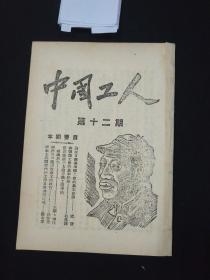 中国工人第十二期,珍稀红色文献,民国旧书,民国期刊,共产党旧刊,博物馆资料