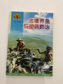 池塘养鱼与鱼病防治&农业&种植&养殖&库存书,图片仅供参考,随机发货