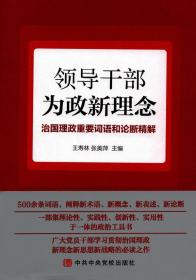 领导干部为政新理念:治国理政重要词语和论断精解