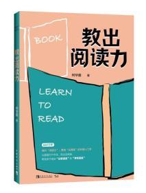 教出阅读力