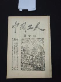 中国工人第十期,珍稀红色文献,民国旧书,民国期刊,共产党旧刊,博物馆资料