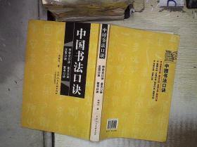 中国书法口诀   。。