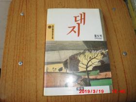 韩文 青木精选世界文学 7