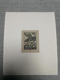 中国版画家协会主席 李桦 1986年 藏书票原作《小泉之本》 1枚  保真,拍品来源于李桦家属