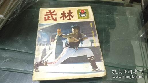 武林1984.9