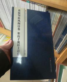 中国经典碑帖荟萃:黄庭坚松风阁诗卷、寒山子庞居士诗卷