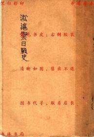 淞沪御日战史-徐怡 刘异著-民国民族教育社刊本(复印本)