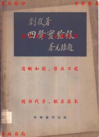 四声实验录-刘复著-民国中化书局刊本(复印本)