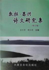 敖拉·昌兴诗文研究集(修订版)