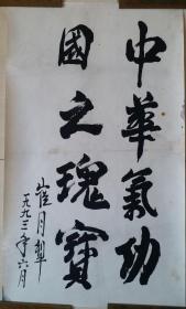 原北京市政协副主席,卫生部部长崔月犁题词书法