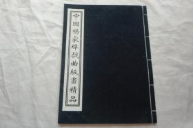 中国杨家埠戏曲板画精品:戏曲选集(宣纸,线装。看描述)