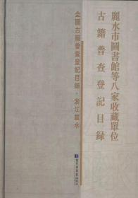 丽水市图书馆等八家收藏单位古籍普查登记目录(16开精装 全一册)