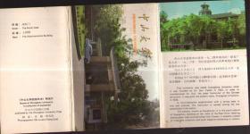 中山大学校园风光明信片(1套12枚全)中山大学出版社出版