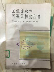 工业废水有害无机化合物 J技473