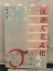 汉语人名文化放谈