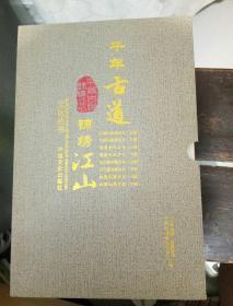 千年古道锦绣江山文化丛书,(八册一套全)