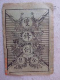 奉天东都石印局 双峰剑全集 一册