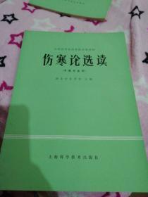 伤寒论选读(中医专业用,1979年版)